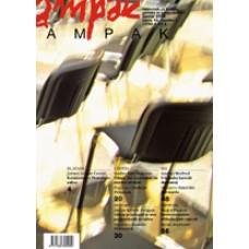 REVIJA-AMPAK 1, JANUAR 2009