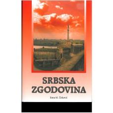 ČIRKOVIĆ SIMA M.-SRBSKA ZGODOVINA